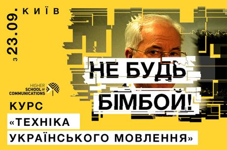 Курс з техніки українського мовлення