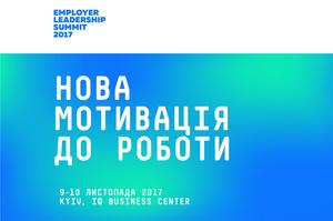 Employer Leadership Summit 2017: New motivation to work