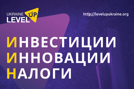Level Up Ukraine 2017