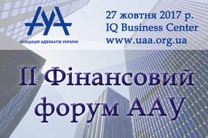 II Фінансовий форум Асоціації адвокатів України