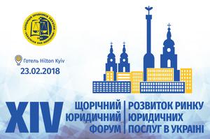 ХІV Щорічний юридичний форум «Розвиток ринку юридичних послуг в Україні - 2018»
