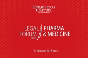 II Legal Pharma & Medicine Forum