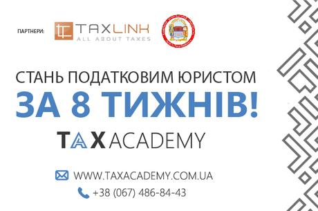 Податкова школа TaxAcademy