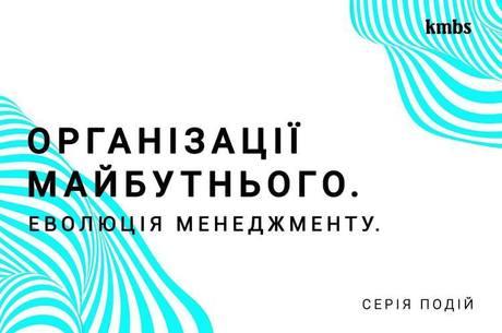 TEAL.UA MEETUP #2 : Про бірюзові організації
