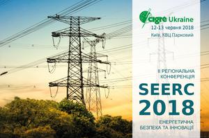 SEERC 2018: Енергетична безпека та інновації. Друга регіональна конференція