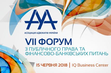 VII Всеукраїнський форум ААУ з публічного права та фінансово-банківських питань