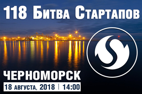 118 Startup Battle (Чорноморськ)