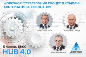 Workshop «Стратегічний процес в компанії: альтернативи та виконання»