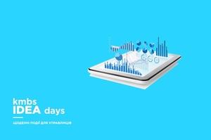Big Data в маркетингу – від покращення ефективності до створення нових продуктів