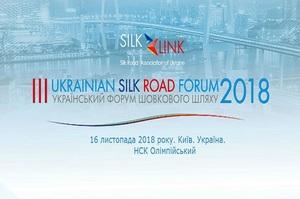 ІІІ Український Форум Шовкового шляху