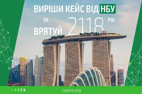 Кейс від НБУ: Врятуй 2118 рік