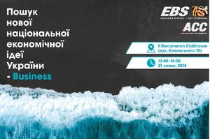 Пошук нової національної економічної ідеї України - Business