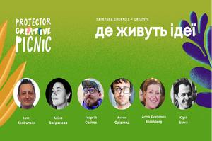«Де живуть ідеї» — панельна дискусія на Creative Picnic