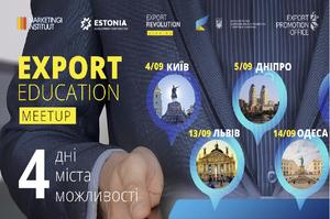 Export Education MeetUp: усе про нові освітні можливості для підприємців та експортерів!
