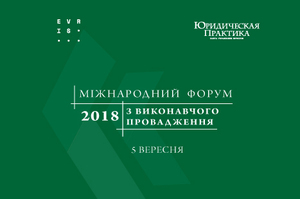 III Міжнародний форум з виконавчого провадження