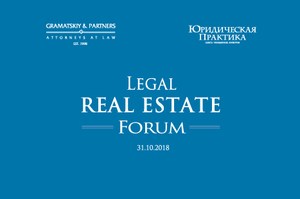 Legal Real Estate Forum