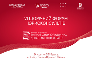 VI Ежегодный форум юрисконсультов
