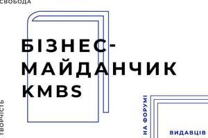 Бізнес-майданчик Форуму видавців
