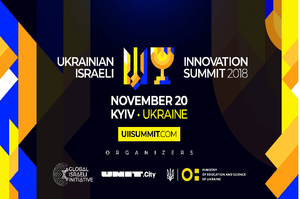 Ukrainian Israeli Innovation Summit 2018