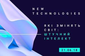 New Technologies, які змінять світ: штучний інтелект