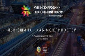 XVIІI Міжнародний Економічний форум