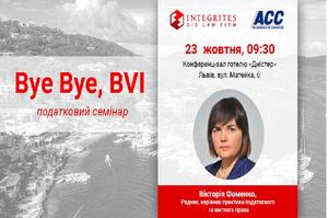 Налоговый семинар «Bye Bye, BV»