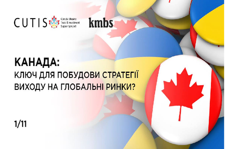 Канада: ключ для побудови стратегії виходу на глобальні ринки?