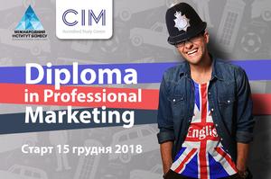 Британська програма Diploma in Professional Marketing