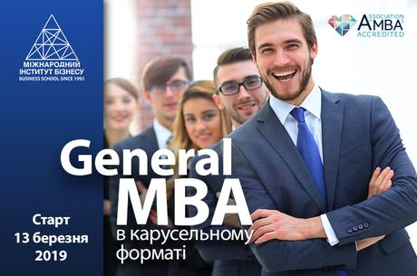 Програма General MBA