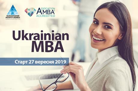Програма Ukrainian MBA