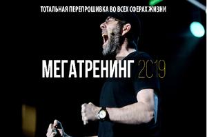 Мегатренінг 2019
