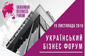 Ukrainian Business Forum 2018