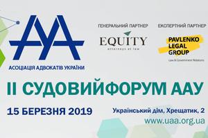 II Судовий форум Асоціації Адвокатів України