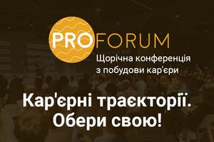 ProForum
