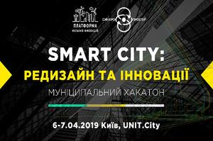 SMART CITY: редизайн и инновации. Муниципальный Хакатон