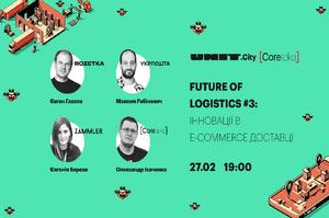 Future of Logistics # 3: Инновации в E-commerce доставке