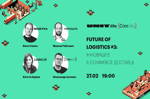 Future of Logistics #3: Інновації в E-commerce доставці