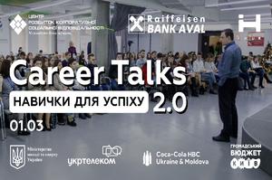 Конференція « CAREER TALKS 2.0: Навички для успіху  »