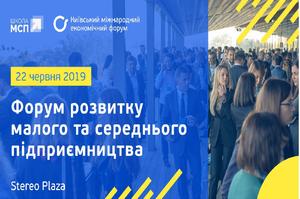 Форум розвитку малого та середнього підприємництва