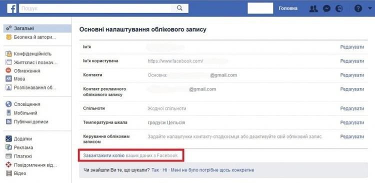 Facebook стежить за вами: яку інформацію з вашого життя збирає соцмережа?