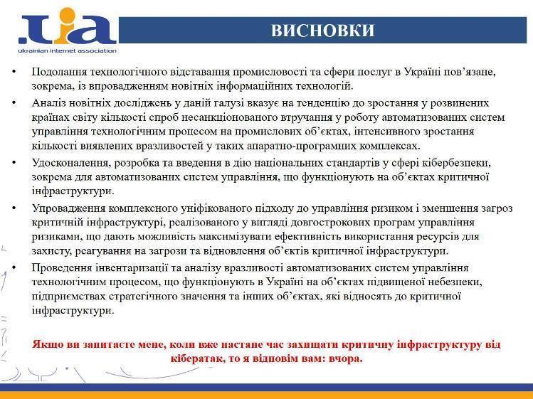 Кибертеррористы наступают: как украинские компании «укрепляют» свои позиции
