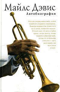 Жизнь в стиле джаз: какую литературу стоит почитать по теме
