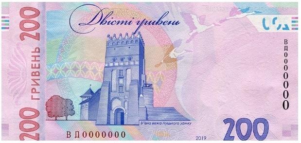 НБУ показав, як виглядатиме оновлена банкнота в 200 гривень