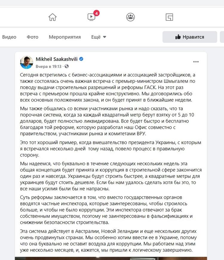 Реформа ГАСИ: как Саакашвили передает функции строительного контроля частным инспекторам